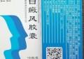 上海华山医院治疗白癜风的药物