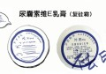 上海医院自制药膏动画图