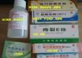 上海长征医院复方氯霉素擦剂